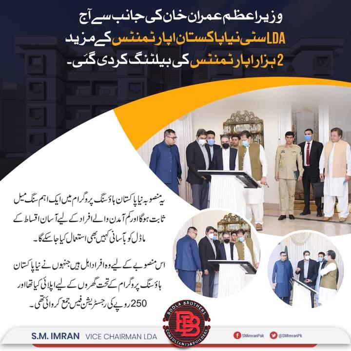 Naya Pakistan Apartments Balloting