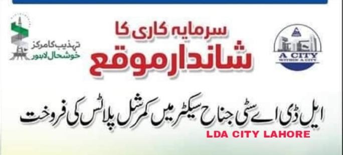 LDA City Lahore Commercial Plots Processing